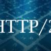 テックブログをHTTP/2 + PHP7 + Wordpressで構築してみた