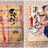 赤澤竜也『吹部』シリーズ 高校吹奏楽部の青春小説