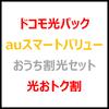 【光セット割】『ドコモ光』vs『auひかり』vs『ソフトバンク光』 どこがおトクか徹底比較