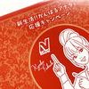 当選報告|新生活!!がんばるアナタを応援キャンペーンに当選!