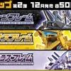 3月『超次元変形フレームロボ』に、アニマル変形の第3弾が登場!? 540円プラモに新展開!