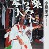 日本人のリズム感は西洋音楽のリズム感とまったく異なってるってことだけど、じゃあそのビート感ってどうなんだろう?