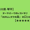 【香川県・琴平】テーマパークのレストラン『ホテルレオマの森』の口コミ【★★★★★】