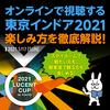 「ルーセントカップ 第61回東京インドア」 オンライン視聴の楽しみ方を徹底解説!