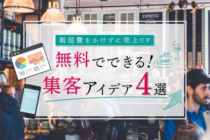 【飲食店 無料集客アイデア4選】簡単に集客できる完全無料の販促方法・ツール