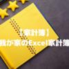 【家計簿】我が家のExcel家計簿