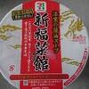 【カップ麺】セブンプレミアム 銘店紀行 新福菜館本店食べてみました♪