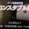 🟨Eテレ/アートシーン 3月21日