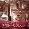 コストコのHAMAYAドリップバッグコーヒー スペシャルブレンド40袋入978円税込(1杯24.45円)は酸味控えめ&苦みほどよく飲みやすいです!