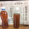 天ぷら油リサイクル。