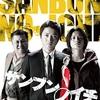 映画『サンブンノイチ』あらすじキャスト評価 藤原竜也窪塚洋介出演映画