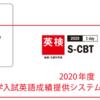 来年大学受験をする高校2年生は英検2020 1 day S-CBTの予約申込を忘れずに