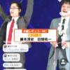 グノシーQ速報 新レギュラーは田畑藤本 高学歴コンビ クイズ難しくない?