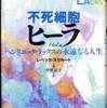『不死細胞ヒーラ ヘンリエッタ・ラックスの永遠なる人生』レベッカ・スクルート著 中里京子訳(講談社)