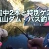 船中2本と特別ゲスト〜亀山ダム・バス釣り〜