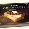 【名古屋土産】小倉トーストがお菓子になった!名古屋土産の新定番「小倉トーストラングドシャ」
