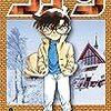 【アニメ】名探偵コナン966話「大怪獣ゴメラvs仮面ヤイバー(破)」の感想