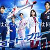 【リマインダーチャンネル】第31回 「新月9コードブルー好発進!その前に、振り返りを!」by Kona