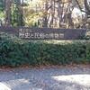 「刀剣乱舞ON LINE✖️上杉家の名刀と三十五腰」展へ行ってきたよレポート!