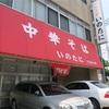元祖徳島ラーメン いのたに本店は、クセになる美味しさ