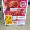6月14日発売!ファミチキ甘辛味が美味い!  〜ファミチキ大感謝祭10周年始まる〜