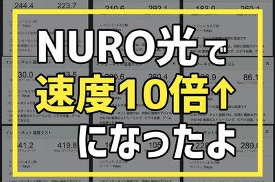 【NURO光にしたら速度が10倍以上早くなった】NURO光に移行した結果、100Mbpsなんて余裕で出たよ!