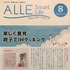 【メディア掲載】ALLE Smart Life 8月号に掲載して頂きました!