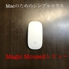 全てはMacのために。Apple信者によるMagic Mouse2 開封レビュー