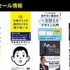 【50%OFF】「超ホワイト」仕事術フェア開催中(鬼速PDCA, なるほどデザイン, 沈黙のWebライティングなど)