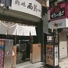 鮨処 西鶴 三条店 / 札幌市中央区南3条西4丁目 TOSHO3・4ビル1F