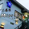 【宮古市】隠れ家的オシャレ古着屋『Miss Tiee』に行ってみた!