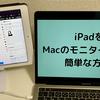 【iPad活用術】iPadをPCモニターにする方法