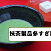 【緑色】抹茶混ぜとけば、なんとなく売れる件について