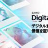 ZAIKOがNFTプロダクト「Digitama」ローンチ、スピード感がスゲェという話