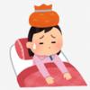 【今年も流行しています】インフルエンザにかかったら、してはいけないこと5選