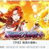 戦渦の連戦+ 〜傭兵〜 が来る!