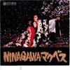 『NINAGAWA・マクベス』1980年初演観劇
