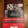 Nintendo Switch用ガラスフィルム(ALG-NSKGF3)