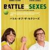 映画「バトル・オブ・ザ・セクシーズ」ネタバレ感想&解説