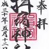 個性的な龍神様の揖宿神社