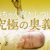 赤ちゃんを寝かしつける究極の奥義