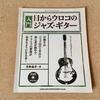 ジャズギター好きが選ぶ初心者に本当にオススメしたいギター教則本5選!!