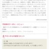 新潟 駅南口 パドトロワ 美容室 サロン 口コミありがとうございます!