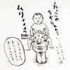 この夏でとるぞ!!次男、トイレトレーニング奮闘中!!