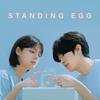 【歌詞訳】STANDING EGG / 友達から恋人(Friend to lover)