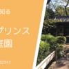 品川の3つのプリンスホテルの中央にある日本庭園。知る人ぞ知る穴場スポット。子連れで行く時の注意点も。【知ってたらかっこいい】