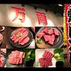 小さい子連れもOK!大阪の焼肉屋「万両」