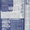 在日コリアンによる日本人女性に対する性犯罪が多いため雑誌で特集が組まれた模様 【芸能人/外国人犯罪率/新井浩文/韓国人犯罪/凶悪犯罪/N番部屋事件】
