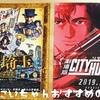 2019年 アニメ 映画 漫画の紹介