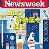 Newsweek (ニューズウィーク日本版) 2020年05月26日号 コロナ特効薬を探せ/ハッシュタグで揺れる秋霜烈日